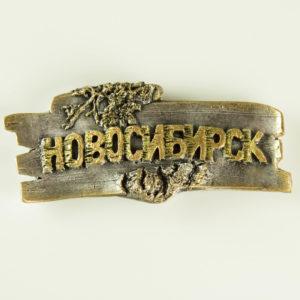 """Купить сувенир магнит """"Новосибирск береста"""""""